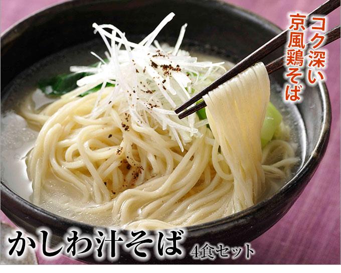 かしわ汁そばセット 京都