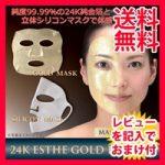 金箔マスク