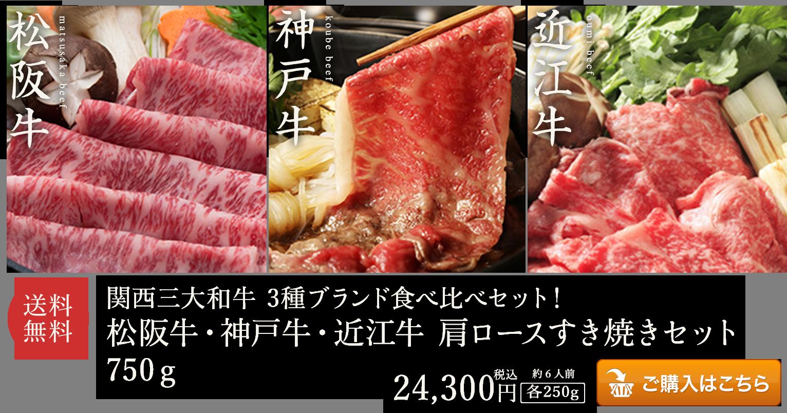 関西三大和牛食べ比べセット
