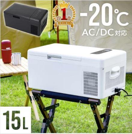 車載 冷蔵冷凍庫